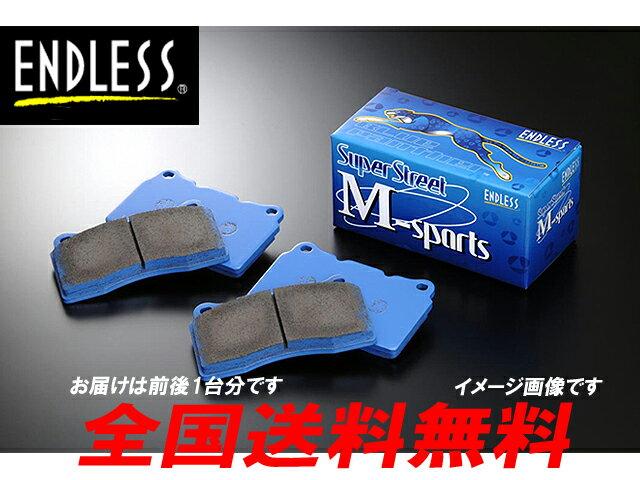 ENDLESS ブレーキパッド SSM 1台分 クラウンマジェスタ UZS147 3000~4000 H3.10~H7.8 マジェスタ