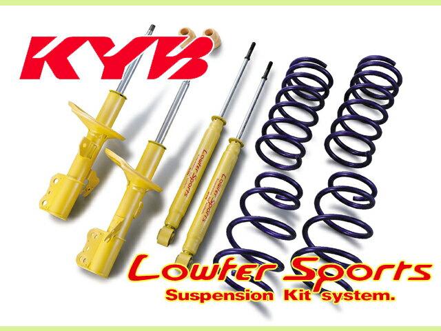KYB カヤバ ショックアブソーバー ローファースポーツキット 1台分 ワゴンR MC22S K6A FF 00/11~02/3 送料無料