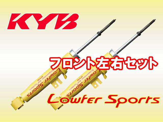 KYB カヤバ ショックアブソーバー ローファースポーツ フロント(左右セット) キューブ AZ10 CGA3DE FF 99/11~00/8