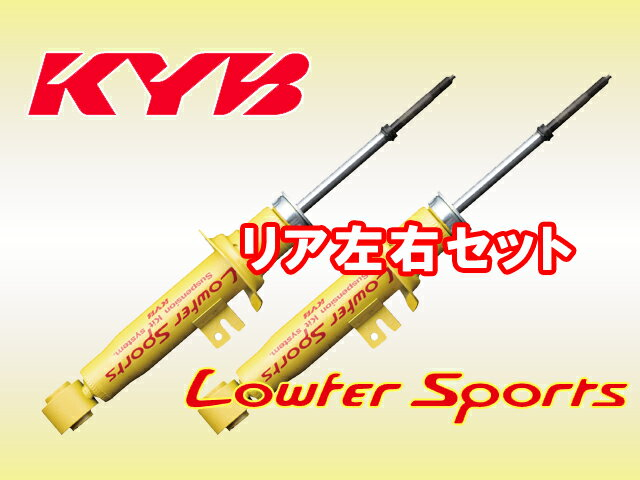 KYB カヤバ ショックアブソーバー ローファースポーツ リア(左右セット) カムリグラシアワゴン MCV21W 2MZFE(2.5L) FF 96/12~