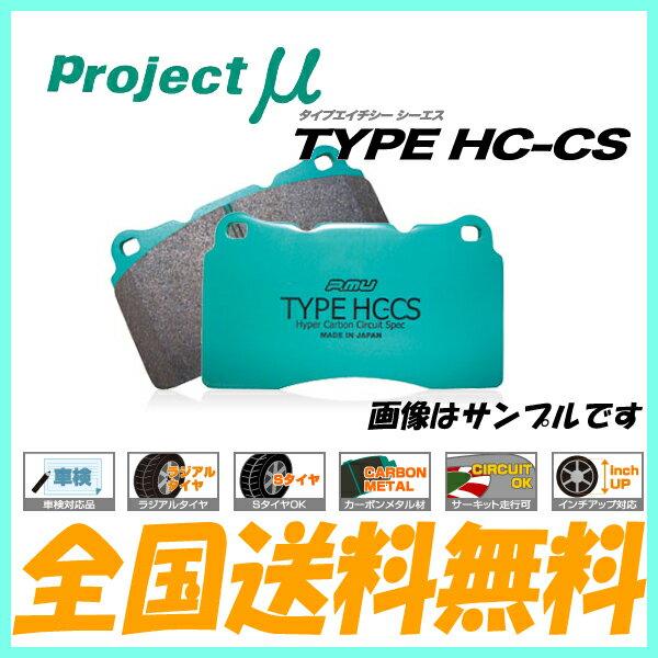 プロジェクトミュー ブレーキパッド HC-CS 1台分 センティア HD5P 94/1~ 送料無料 代引無料