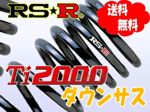 RS-R Ti2000 ダウンサス 1台分 ルシーダ CXR20G 4WD TB 4/1~11/12  サスペンション