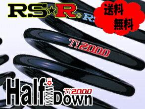RS-R Ti2000 ハーフダウンサス 1台分 MPV LY3P FF NA 18/2~  サスペンション