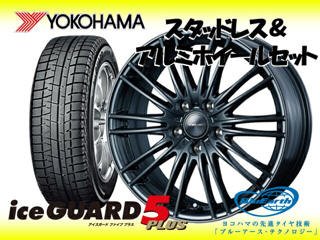 100%本物 YOKOHAMA スタッドレス ice GUARD FIVE IG50 PLUS 215/65R16 & VELVA AGUDO 16×6.5 114.3/5H + 47 ラグレイト RL1