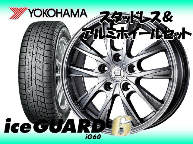 YOKOHAMA スタッドレス ice GUARD6 IG60 195/65R15 & アフロディーテ GX 15×6.0 114.3/5H + 45 セレナ NC26 / C26