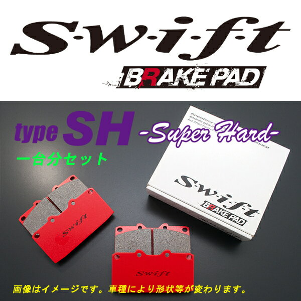 スイフト ブレーキパッド タイプ SH 1台分セット サファリ WRY60 4200 91/0~97/10  送料無料