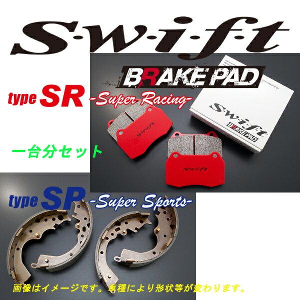 swift ブレーキパッド type-SR + type-SPリアシュー 1台分 ムーヴ L600S  660 95/8~98/10 NA