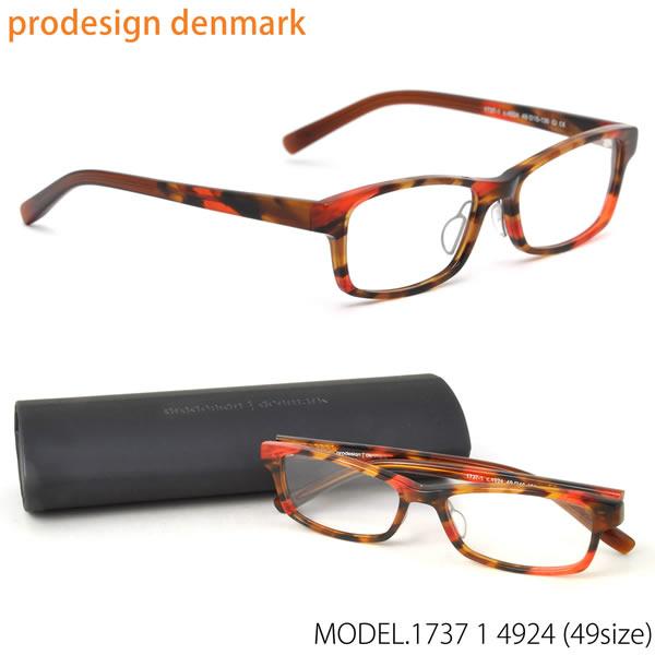 prodesign:denmark(プロデザインデンマーク) メガネ フレーム 1737-1 4924 49 北欧 スクエア 伊達メガネレンズ無料 プロデザインデンマーク prodesign:denmark メンズ レディース