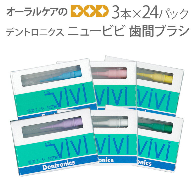 【24個1箱】デントロニクス ニュービビ 歯間ブラシ 3本入【メール便不可】【送料無料】