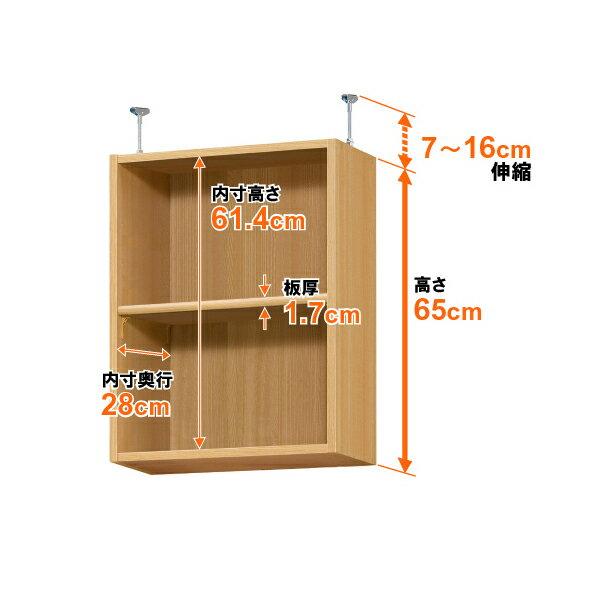 オーダーマルチラック専用 天井つっぱり上置棚【標準タイプ】奥行31cm×高さ65cm×幅54cm