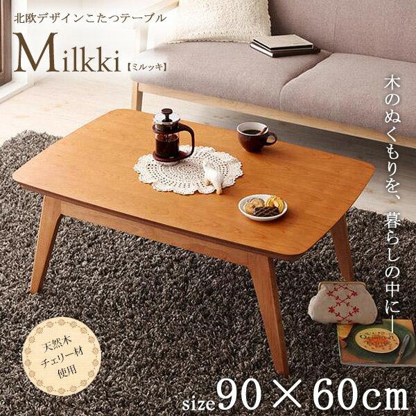 こたつテーブル milkki/ミルッキ 長方形 90×60cm 送料無料こたつ コタツ コタツテーブル 木製 天然木 チェリー ブラウン 北欧 おしゃれ リビングテーブル センターテーブル 代引不可 ordy