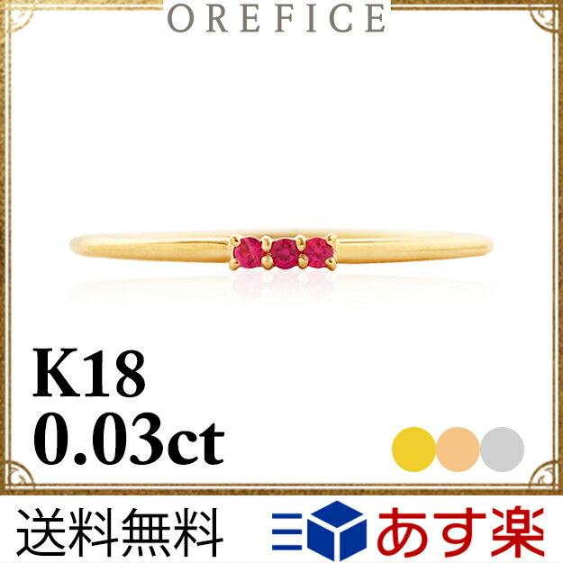 K18ゴールド×ルビー「ハンナ ルビー」リング極細 シンプル ファランジ 関節 オレフィーチェ
