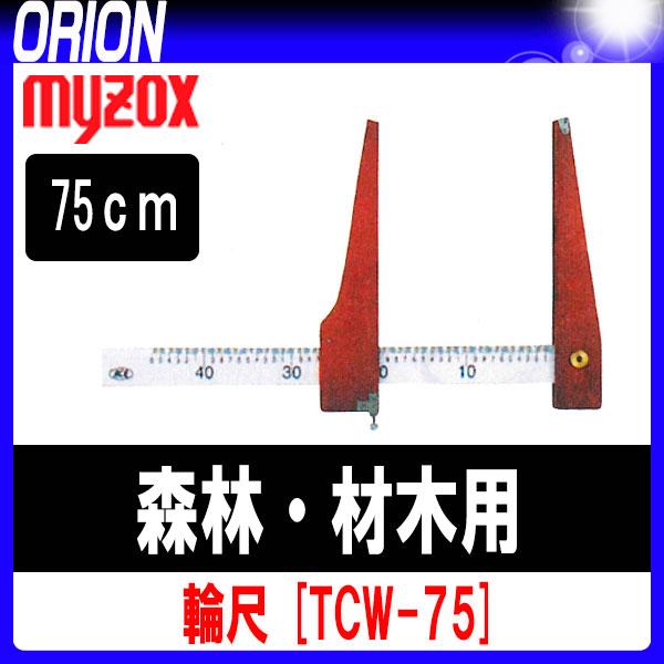 輪尺 [TCW-75] (75cm) 【測量 土木 建築】【測量用品】【測量機器】【測定器】【森林 山林】[TCW75]