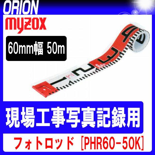 フォトロッド [PHR60-50K] (60mm 幅×50m) マイゾックス【土木用品】【測量用品】【測量機器】【建築用品】【測量テープ】【myzox】[PHR6050K] ★本体ケースは別売となります。