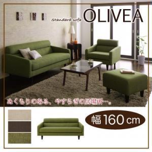 【代引き不可】スタンダードソファ【OLIVEA】オリヴィア 幅160cm 送料無料 P23Jan16