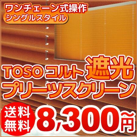 プリーツスクリーンプリーツ スクリーン TOSO トーソー COLT コルト シークル 遮光 タイプ 送料無料 しおり25 シングルスタイル チェーン式 幅201~240cm 高さ181~220cm(インテリア・寝具・収納 シェード・スクリーン その他) P23Jan16