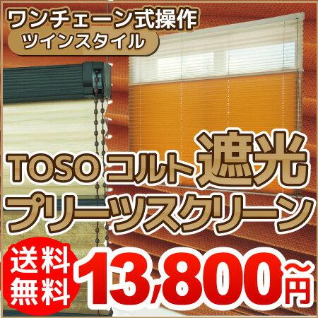 プリーツスクリーンプリーツ スクリーン TOSO トーソー COLT コルト シークル 遮光 タイプ 送料無料 しおり25 ツインスタイル ワンチェーン式 幅121~160cm 高さ101~140cm(インテリア・寝具・収納 シェード・スクリーン その他) P23Jan16