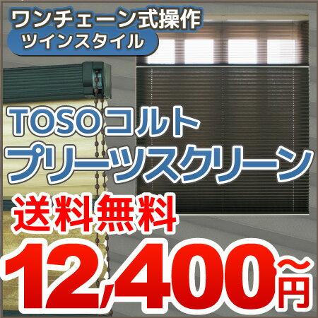 プリーツスクリーンプリーツ スクリーン TOSO トーソー COLT コルト シリーズ 送料無料 しおり25 ツインスタイル ワンチェーン式 幅121~160cm 高さ141~180cm(インテリア・寝具・収納 シェード・スクリーン その他) P23Jan16