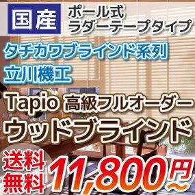ウッドブラインド 幅33cm~44cm 高さ:201~220cmブラインド 木製 オーダー タチカワ Tapio タピオ 羽幅35mm ポール 式 ラダーテープ ( ブラインド 掃除 ブラシ インテリア・寝具・収納 カーテン・ブラインド 横型ブラインド ) blind P23Jan16
