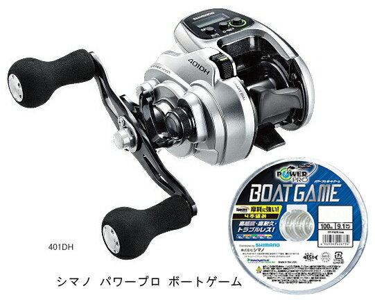 【送料無料!!】シマノ(shimano) フォースマスター401DH(左巻) PE2号200m(シマノ ボートゲーム)セット! ダブルハンドル 電動リールに糸を巻いてお届けします!
