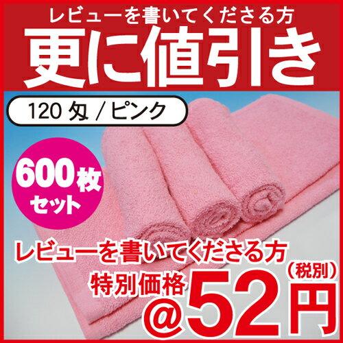 【業務用】高級おしぼり 厚手120匁 ピンク600枚スレン染め 高級タオル