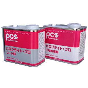 日本ケミカル工業 バスブライト・プロ コート剤/下地処理剤セット(各1L)