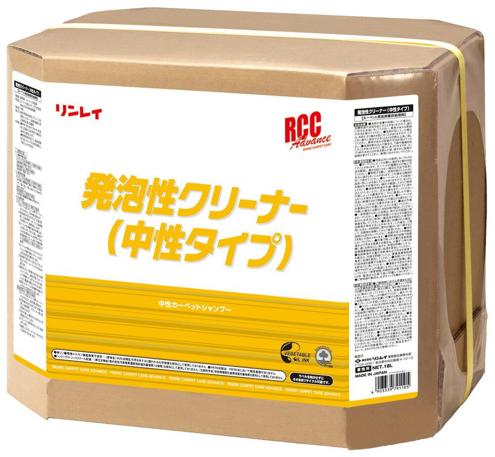 リンレイ RCC発泡性クリーナー(中性タイプ) 18L