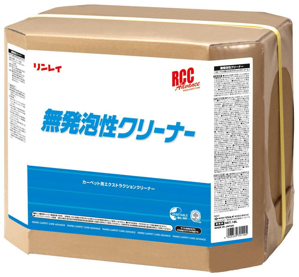 リンレイ RCC無発泡性クリーナー 18L