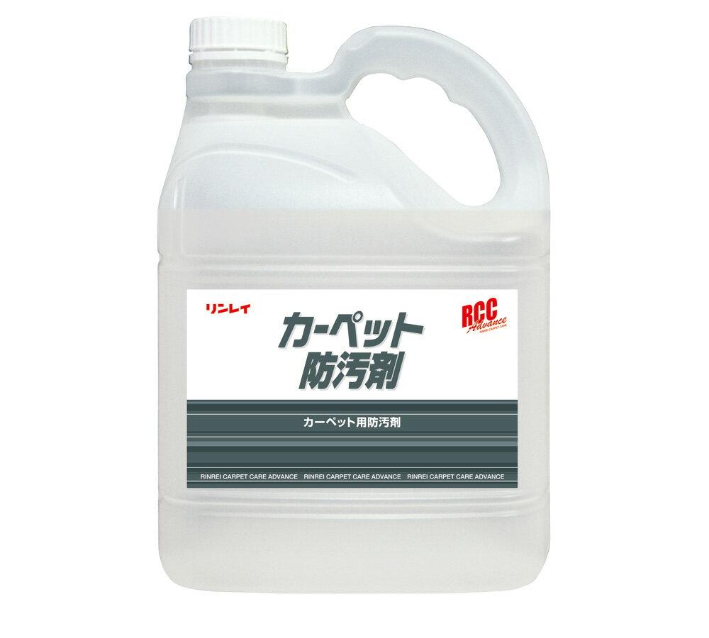 リンレイ RCCカーペット防汚剤 4L×3本