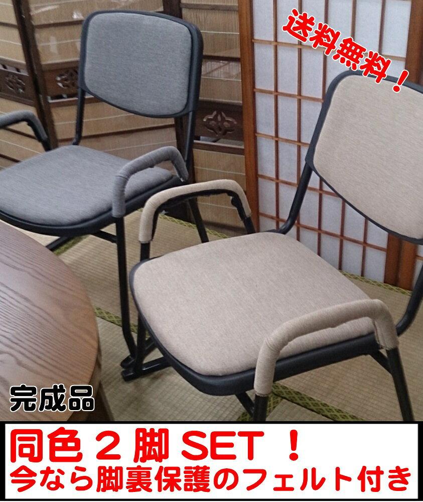 【送料無料】【二脚セット】【スタック可能】 肘掛付き 高座椅子 お参りイス アイボリー ブラック