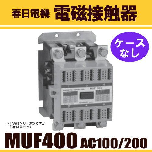春日電機 電磁接触器 MUF 400(ケースなし)
