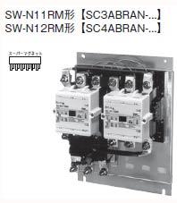 標準形電磁開閉器(ケースカバーなし) 富士電機 SW-N12RM AC200V 2a2b