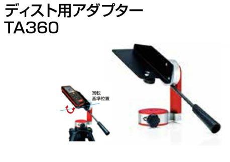 タジマ ディスト用アダプター TA360 DISTO-TA360