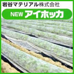 イワタニ 農業用不織布 NEWアイホッカ #18 幅270cm×長さ200m