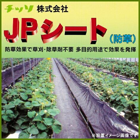 日祥株式会社 JPシート (防草シート) 黒 幅150cm×長さ100m