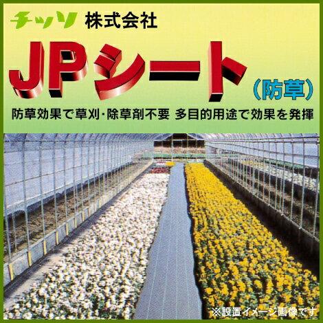 日祥株式会社 JPシート (防草シート) 白黒 幅125cm×長さ100m