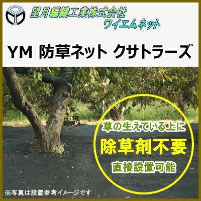 望月編織工業株式会社 YM 防草ネット クサトラーズ 黒 幅200cm×長さ50m