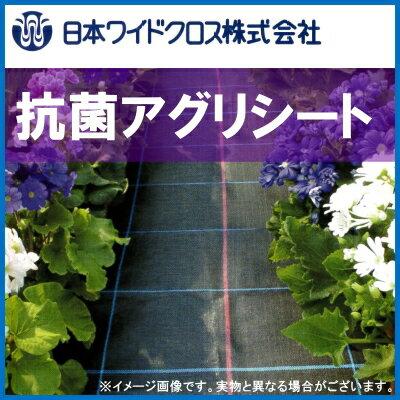 日本ワイドクロス株式会社 抗菌アグリシート (防草シート) 黒 幅100cm×長さ100m