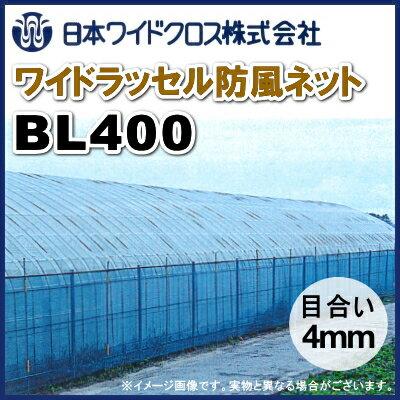 日本ワイドクロス ワイドラッセル防風ネット BL400 (ブルー) 目合4mm 巾400cm×長さ50m