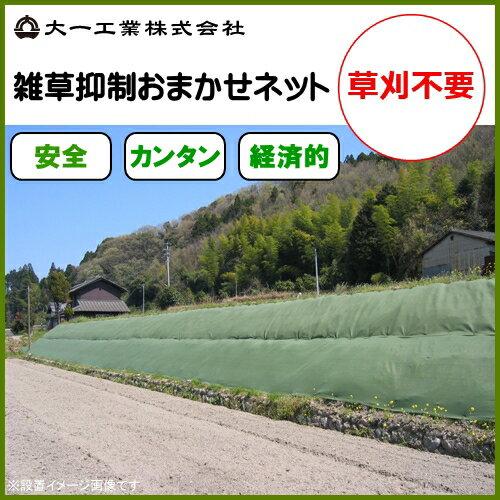 大一工業株式会社 雑草抑制おまかせネット (防草ネット) グリーン 幅200cm×長さ50m