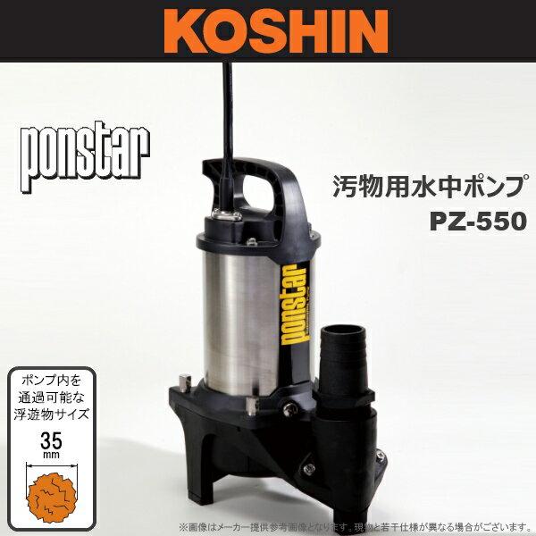 【送料無料】 KOSHIN(工進) 汚物用水中ポンプ ポンスター PZ-550