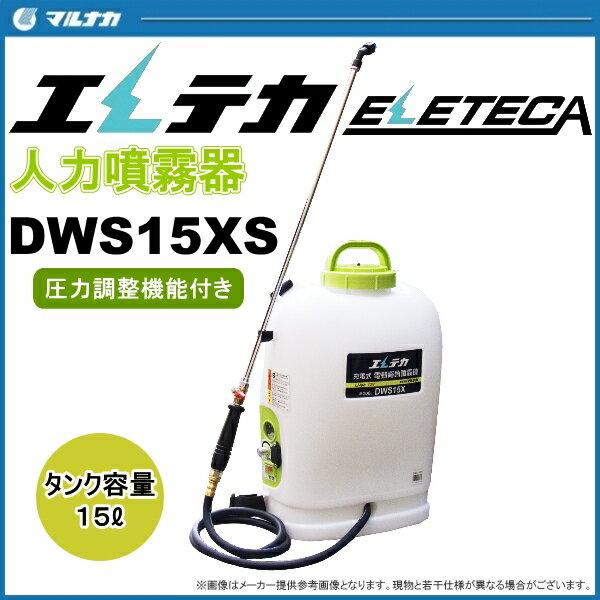 マルナカ 充電式 電動背負噴霧器 エレテカ DWS15XS タンク容量15L