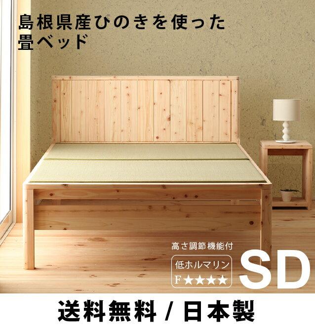 並べて使える国産ひのきい草畳ベッド セミダブルサイズ DCB258-SD (92580012)【送料無料・国産】