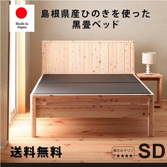 並べて使える国産ひのき黒畳ベッド セミダブルサイズ DCB258BK-SD (92583512)【送料無料・国産】