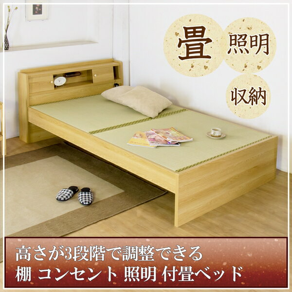 高さが3段階で調整できる 棚 コンセント 照明 付畳ベッド  セミダブル ウォッシャブル畳付 BED ベット  ライト 日本製 焦げ茶 ダークブラウン DBR ナチュラル NA SD