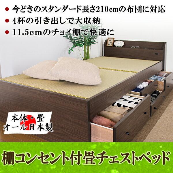 棚 コンセント付 畳チェストベッド  シングル 竹炭シート入り畳付引き出し 引出  BED ベット S