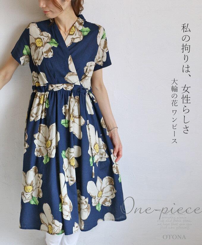【再入荷♪9月15日22時より】私の拘りは、女性らしさ大輪の花 ワンピースSp/Su/A-8/8 22時販売新作×メール便不可