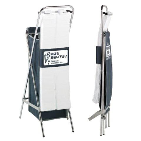 【送料無料】業務用 折りたたみ傘袋スタンド UB-288-900-0 (テラモト) ub2889000
