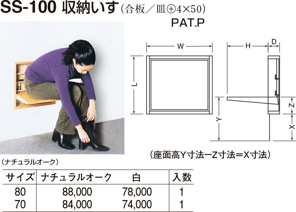 【シロクマ】収納いす SS-100 呼び70 ナチュラルオーク