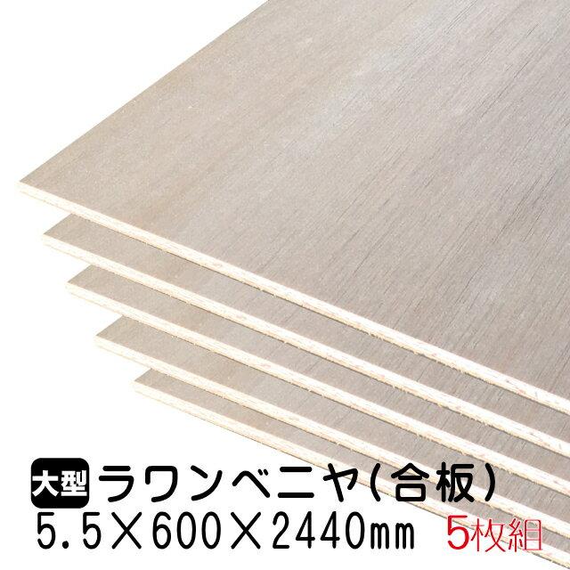 ラワンベニヤ ラワン合板 5.5mmラワンベニヤ 5枚組 送料無料  5.5mm×600mm×2440mm(A品) ベニア 家具材 壁材